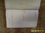 을유문화사 세계문학전집 43 불란서단편집 / 김붕구 외 역 -꼭 상세란참조
