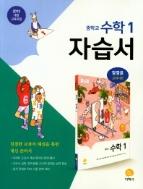 지학사 중학 수학 1 자습서 장경윤 2015개정