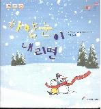 하얀 눈이 내리면 (엄마 - 동심 오감 책놀이 프로그램)  (ISBN : 9791158876906)