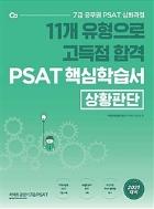 11개 유형으로 고득점 합격 PSAT 핵심학습서 : 상황판단
