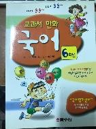 교과서 만화 국어 6학년 / 양동석 / 2008.01