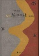 노란 부메랑 - 조영희 소설 1판 1쇄