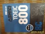 잉글리쉬앤 / 한달 만에 정복 스파르타 TOEIC 800 RC / 피터. 박선영 지음 -꼭상세란참조