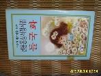 글숲 / 들국화 / 선용 동심서정시집 -90년.초판.설명란참조