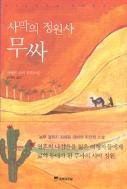 사막의 정원사 무싸 (영미소설/양장본/상품설명참조/2)