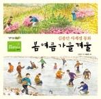 봄 여름 가을 겨울 - 김종만 사계절 동화 (아동/2)