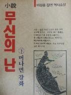 이성훈 장편역사소설 - 소설 무신의 난 상 중 하 전3권 -