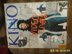 키노 시네마 / 얼터너티브 영화 월간 KINO 키노 1998. 8월호. No 43 -부록없음.사진.상세란참조