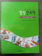 임상간호학 (간호국가고시)김금순외-2013.공부흔적있음