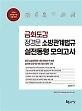 2020 금화도감 정경문 소방관계법규 실전동형 모의고사 (실전에 강한 모의 문제 15회분 수록) /(하단참조)
