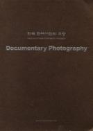 한국 현대사진의 조망 - 다큐멘터리 사진 ['동강사진축전 2004' 사진전 도록]