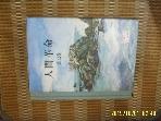 화광출판사 / 인간혁명 제12권 / 이케다 다이사쿠 지전대작 -설명란참조