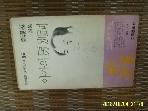문학예술사 / 아가의 방 별사 / 정한모 시집 -83년.초판