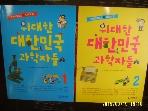 기탄출판 -2권/ 만화 위대한 대한민국 과학자들 1.2 / 글. 그림 황중환. 감수 김근배 -아래참조