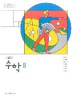 2021년형 고등학교 수학 2 교과서 (금성출판사 배종숙) (신282-5)