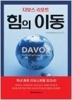 다보스 리포트 힘의 이동 - 세계경제포럼(WEF, 다보스포럼) 미래경영 보고서 (초판5쇄)