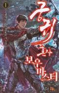 궁귀 혼자 보우마스터 (1~9 완결) (오렌지망고 퓨전 판타지 장편소설)