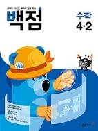 백점 초등 수학 4-2 (2021년) ★선생님용★ #
