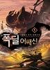 폭딜어쌔신1-10(완결)-청월검-