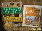 예림당. 키움 2권/ 한국사 Why 고려시대. 놀면서 배우는 나라백과 어디일까요 / 이근. 최유성 -꼭상세란참조