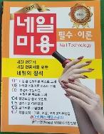 네일 미용(미용사네일 기능사) 필기 필수 이론 / 한국네일지식서비스협회
