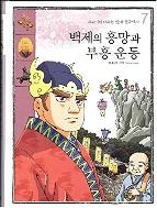 백제의 흥망과 부흥 운동 (교과서에 나오는 만화 한국역사, 07)   (ISBN : 9788958125525)
