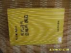 시조와비평사 / 현대시의 의미와 구조 / 오승희 평론집 -89년. 초판. 꼭상세란참조