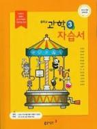 중학교 과학 3 자습서 -동아출판 김호련 -2015 개정 교육과정