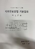 2020년 57회 변리사 1차시험 대비 디자인보호법 기본강의 보충교재 - 김웅 #
