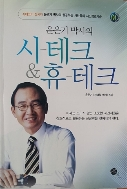 윤은기 박사의 시-테크 & 휴-테크 - 시테크의 창시자 윤은기 박사의 성공하는 사람들의 시간창조기술 4쇄