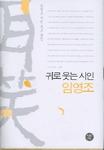 귀로 웃는 시인 임영조 - 임영조 시인 추모 문집 (인문 /양장 /2)