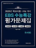 EBS 수능특강 평가문제집 독서(하) (2020년) ★연구용★ #