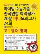 마더텅 수능기출 전국연합 학력평가 20분 미니모의고사 24회 고1 영어 영역 (2020년) ★교사용★