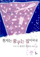 천지는 꿈꾸는 집이어니 - 월암당 정대 대종사 법문집 (불교/2)