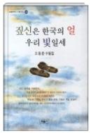 짚신은 한국의 얼 우리 빛일세 - 청소년에서 어른까지 나름대로 인생의 가르침이 될 수 있는 교훈적 생활 수필 초판