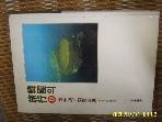 중앙서관 / 한국의 여행 8 제주도 한려수도 -사진.상세란참조