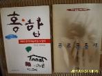 한겨레신문사. 살림 -2권/ 홍합 / 푸르른 틈새 / 한창훈. 권여선 소설 -아래참조