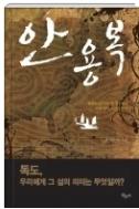 안용복 - 울릉도와 독도의 영유권을 되찾아온 조선의 어부 권오단 역사소설 초판 발행
