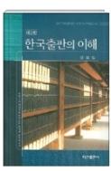 한국출판의 이해 - 2007 문화관광부 선정 우수학술도서(양장본) 2판 1쇄