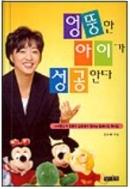엉뚱한 아이가 성공한다 - 소아정신과 전문의 김은혜가 권하는 밀레니엄 육아법 초판6쇄발행