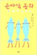 손바닥 동화 1-3 (오나리 유코)