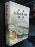 中國歷史文化名城詞典 三編 (중문간체, 2000 초판) 중국역사문화명성사전 3편