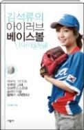김석류의 아이 러브 베이스볼 - 프로야구의 아이콘 김석류 아나운서, 베이스볼 다이어리를 펼치다! 초판4쇄