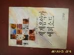 예음 / 세계 음악가 에피소드 / 쉬테판 플리히트. 김상희 옮김 -89년.초판