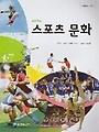 (상급) 2017년판 8차 고등학교 스포츠 문화 교과서 (금성 정철수) (417-4)
