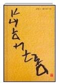 물구나무서기 - 김한식 한수경 장편소설 초판 1쇄
