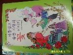 상서각 / 아름답고 슬픈 사랑의 꽃 이야기 / 아동교육문화연구회 엮음 -01년.초판