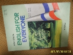 지학사 / 교과서 고등학교 HIGH SCHOOL ENGLISH FOR EVERYONE / 이맹성. 황적륜. 김영석 외 -사진.설명란참조