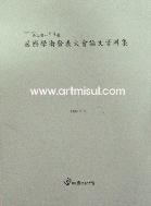 국제학술발표대회 논문자료집 - 학술 논문 -