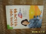 벽호 / 살아가는 길에서 얻은 조그만 행복 / 김후란 에세이 -95년.초판.설명란참조